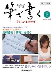筆で書く(3)~美しい小筆の文